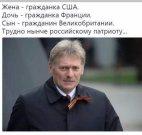 რუსეთის პრეზიდენტის ადმინისტრაციის უფროსის მოადგილის ოჯახი უცხოეთის მოქალაქეებია