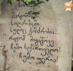 საფრანგეთში, კედელზე ნაპოვნი ქართული წარწერა