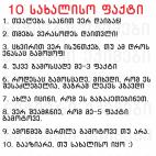 10 სახალისო ფაქტი