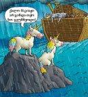 ნოემ  უარი უთხრა კიდობანში აყვანაზე