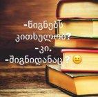 შიგნიდან თუ კითხულობთ წიგნებს
