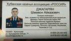"""""""მიშველეთ ვინმემ"""", როდის მერე გახდა სომეხი კაზაკების გენერალი და რუსეთის გმირი"""