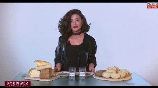 მარტივი ექსპერიმენტი, რომლითაც გაიგებთ პური შეღებილია თუ არა