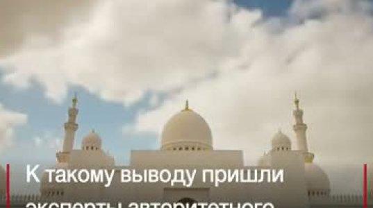 2070 წლისთვის ისლამი ყველაზე გავრცელებული რელიგია იქნება მსოფლიოში