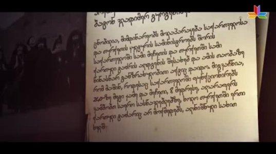 დოკუმენტური მასალები ილია II-ზე, რომელიც ჯერ არავის უნახავს და წაუკითხავს