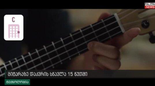 გიტარა, რომელიც საყვარელი მუსიკის დაკვრას 15 წუთში გასწავლით