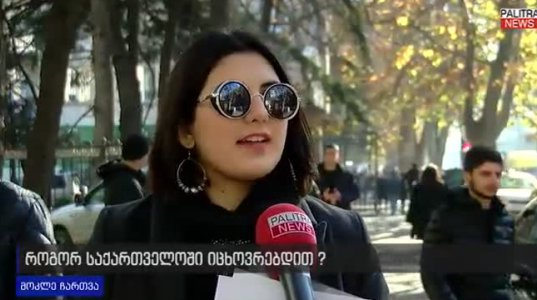როგორ საქართველოში იცხოვრებდით?