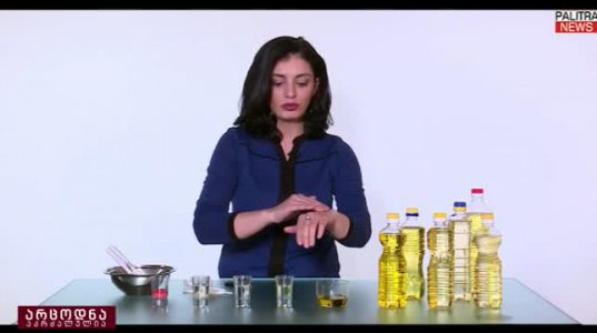 როგორ უნდა შევამოწმოთ ზეითუნის ზეთის ხარისხი?