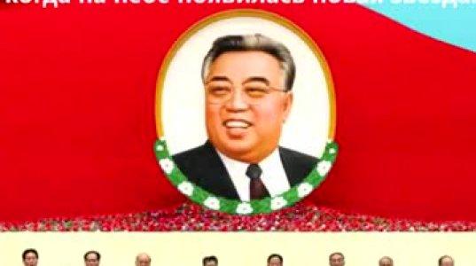 ჩრდილოეთ კორეის რეჟიმი-საინტერესო ფაქტები