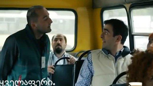 სიტუაცია ავტობუსში