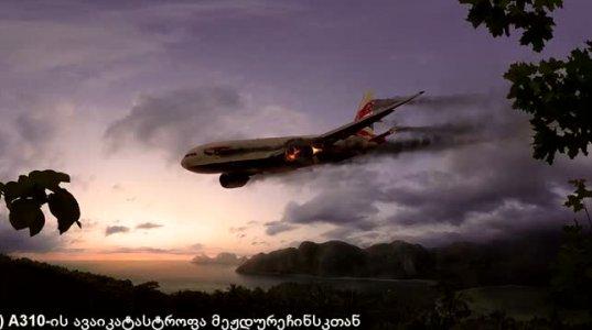 ტოპ 5 ავიაკატასტროფა,რომელიც არ უნდა მომხდარიყო
