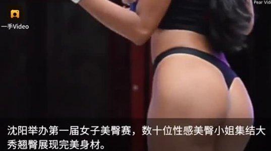 მის ბუმ-ბუმის კონკურსი ჩინეთში