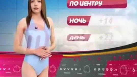ამინდის პროგნოზი წამყვანი ეთერში საცურაო კოსტუმით გამოჩნდა(რუსეთი)