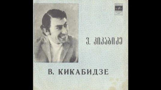 ქართული ესტრადის და კინოს ლეგენდას ვახტანგ კიკაბიძეს 79 წელი შეუსრულდა
