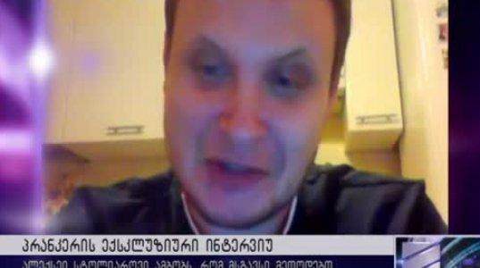 რუსი პრანკერის სკანდალური აუდიო ჩანაწერი შს მინისტრ მღებრიშვილთან
