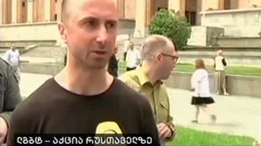 ლიბერალები, ფაშისტები და ჰომოფობია საქართველოში