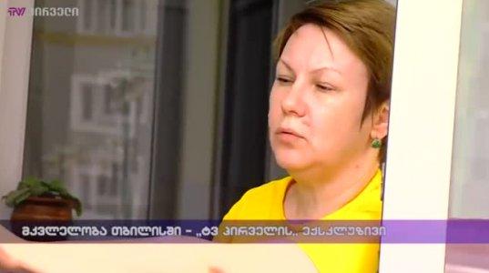 მკვლელობა თბილისში – თანამშრომელმა ხელფასის გამო დირექტორი მოკლა