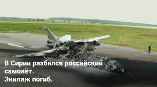 სირიაში მორიგი რუსული სამხედრო თვითმფრინავი დაიღუპა ეკიპაჟთან ერთად
