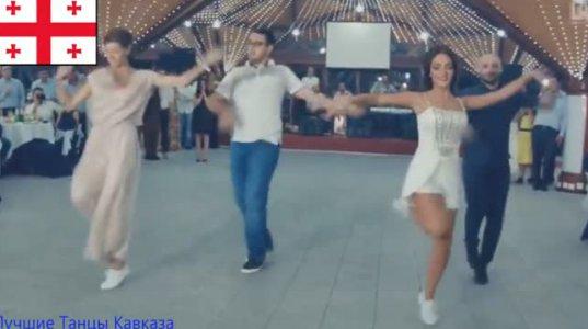 აუ რა მაგრად ცეკვავენ ქართველები