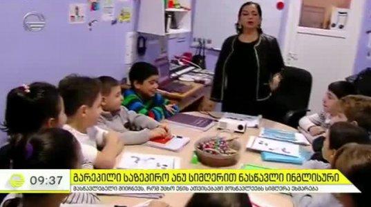 მასწავლებელი, რომელიც ბავშვებს ინგლისურს რეპით ასწავლის