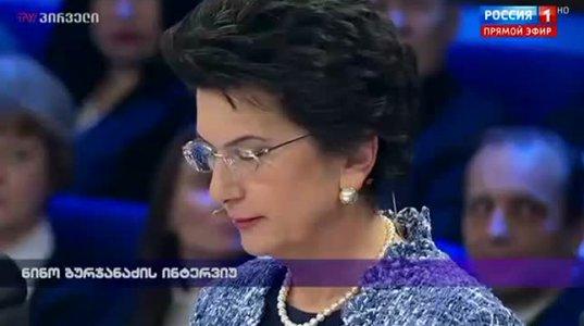 ნინო ბურჯანაძის ინტერვიუ რუსეთის პირველ ტელეარხზე