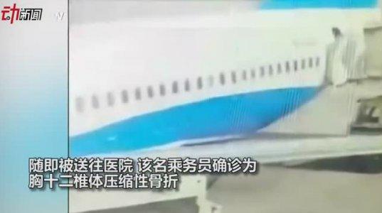 ბორტგამცილებელი ქალი თვითმფრინავიდან ჩამოვარდა(ჩინეთი)