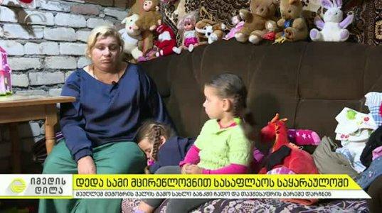 მარტოხელა დედა, რომელიც სამ მცირეწლოვან ბავშვს სასაფლაოზე ზრდის