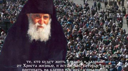 ომი, რომელიც მალე დაიწყება-წმინდა ათონელი  პაისიას წინასწარმეტყველება