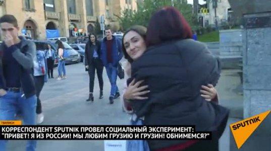 მე რუსეთიდან ვარ და ჩემეხუტებით?(სპუტნიკის სოციალური ექსპერიმენტი)