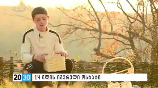 14 წლის  ოსტატი იმერეთიდან, რომელიც თავისი ნაშრომით საკმაო თანხას გამოიმუშავებს