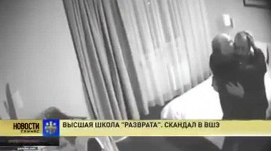 ქსელი მოიცვა რუსეთის ერთერთი ინსტიტუტის მეცნიერების პიკანტურმა  კადრებმა