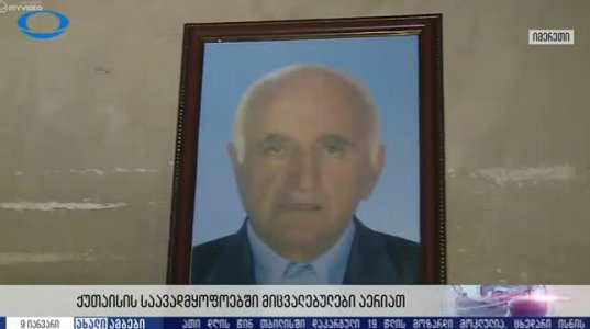 ორი 75 წლის მოხუცი სიკვდილის შემდეგ მთელმა საქართველომ გაიცნო