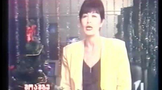 """1996 წლის 30 დეკემბრის """"მოამბე"""""""