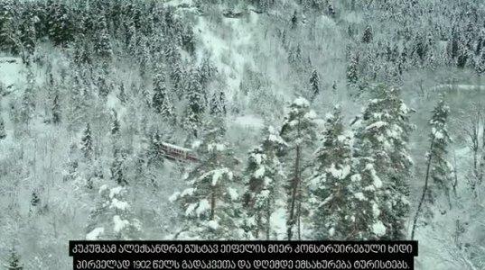 """''Discover Georgia"""" - ვიდეორგოლი, რომელიც საქართველოს პრემიერ-მინისტრმა საერთაშორისო ოლიმპიური კომიტეტის პრეზიდენტს წარუდგინა."""
