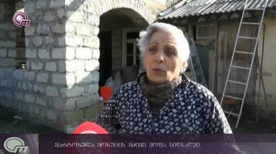 მარტოხელა მოხუცის პრობლემები სიღნაღის სოფელ მაღაროდან (ვიდეო რეპორტაჟი)