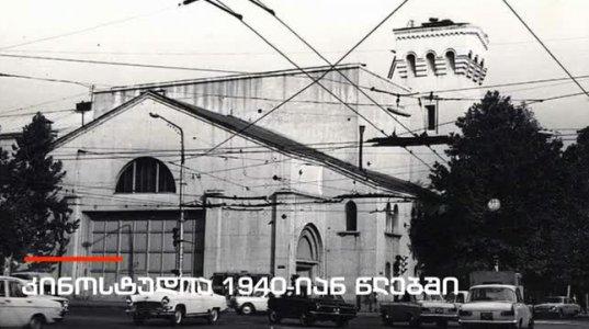 პირველი ქართული კინოსტუდია იყიდება