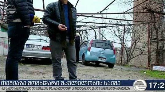"""ადვოკატი:გარდაცვლილსა და BMW-ს მძღოლს შორის იყო ინტიმური ურთიერთობა""""-ახალი დეტალები თემქაზე მომხდარ მკვლელობაზე"""