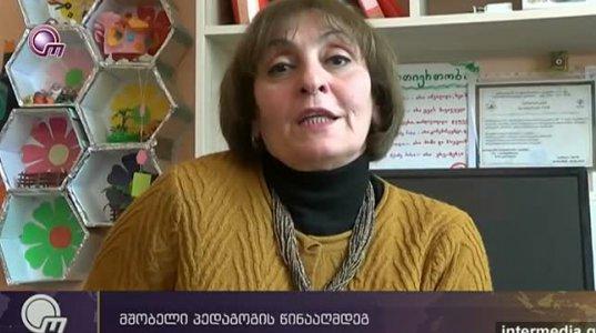 დაპირისპირება დედოფლისწყაროში - მშობელი მასწავლებლის წინააღმდეგ (ვიდეო)