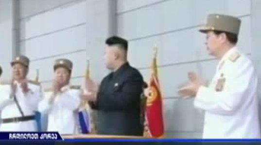 ჩრდილოეთ კორეის თავდაცვის მინისტრის დახვრეტის მთავარი მიზეზი