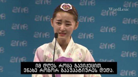 გოგონა, რომელიც ჩრდილოეთ კორეის სასტიკ დიქტატურას გამოექცა, მის ამაღელვებელ და ემოციურ ისტორიას გვიყვება. ...