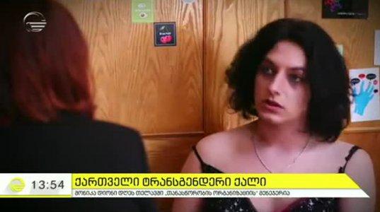 ცხოვრების დაბრკოლებები და სირთულეები - ქართველი ტრანსგენდერი ქალის ისტორია