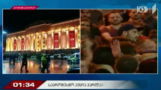 """მოამბე - აქციის მონაწილეებმა """"ქართული მარშის"""" წევრებს ტერიტორია დაატოვებინეს"""