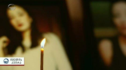 რას წერდა ანა ნაცვლიშვილი შეყვარებულს, რომელიც მის მკვლელობაშია ბრალდებული