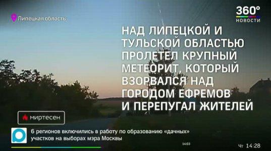 ვორონეჟის თავზე მეტეორიტი აფეთქდა(რუსეთი)