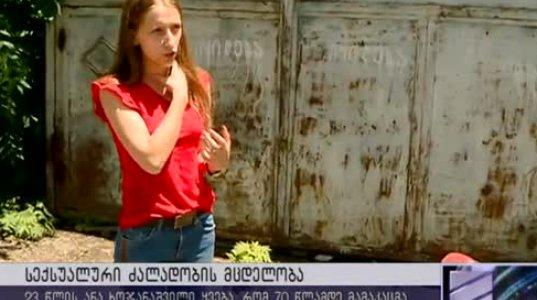 23 წლის გოგო 70 წლის მოხუცს გაუპატიურების მცდელობაში ადანაშაულებს
