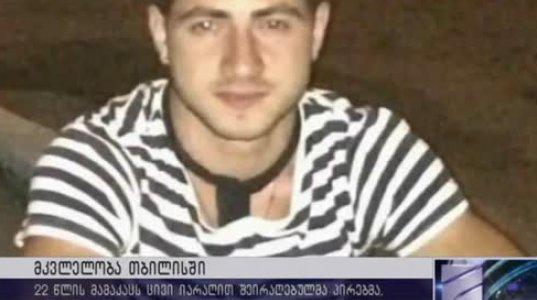 სასტიკი მკვლელობა თბილისში - ახალგაზრდა ბიჭს 22 ჭრილობა 15-მა პირმა მიაყენა