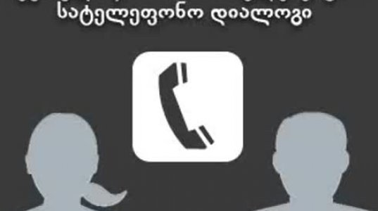 სოფლელების სასიყვარულო ლაპარაკი ტელეფონზე