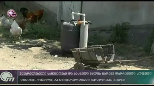 როდის ამუშავდება ზემო მაჩხაანის წყლის რეზერვუარი (ვიდეო)