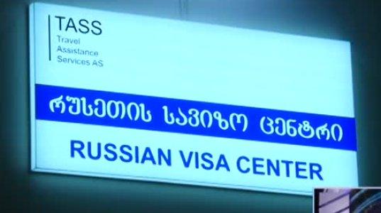 თბილისში რუსეთის სავიზო ცენტრი იხსნება