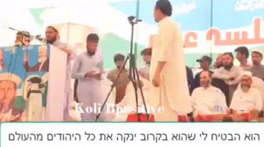 """""""ალაჰი გამომეცხადა და მაუწყა ყველა ებრაელს გავწყვეტო, ტყუილს თუ ვამბობ ეს ფიცარნაგი ჩამიტყდეს"""""""